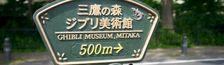 Cover Musée Ghibli : les courts métrages