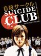 Affiche Suicide Club
