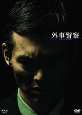 Affiche Gaiji Keisatsu