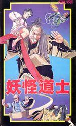 Affiche Shaolin Drunkard