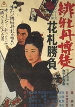 Affiche Lady Yakuza : Le Jeu des fleurs