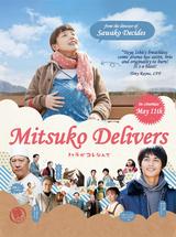 Affiche Mitsuko Delivers