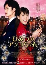 Affiche Akko-chan: The Movie