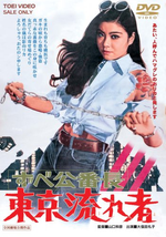 Affiche Delinquent Girl Boss: Tokyo Drifters