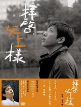Affiche Haikei, Chichiue-sama (Dear Father)
