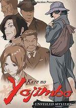 Affiche Kaze no Yojimbo