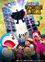 Affiche Doraemon : Nobita et le Gadget secret ~Aventure au musée~