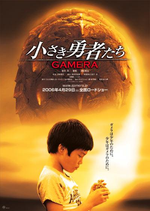 Affiche Gamera l'héroïque