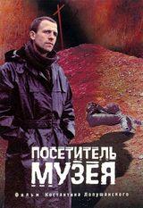 Affiche Le Visiteur du musée