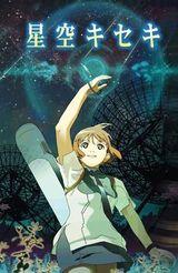Affiche Hoshizora Kiseki