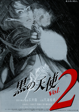 Affiche Black Angel Vol.2