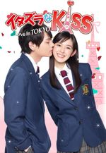 Affiche Mischievous Kiss in Tokyo