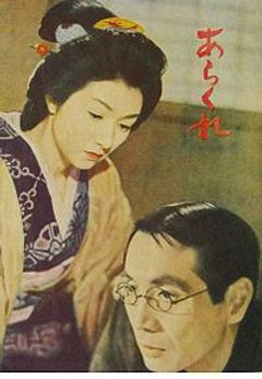 Affiche Une femme indomptée