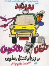Affiche Hassan Taxi