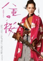 Affiche Yae no Sakura