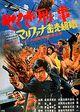 Affiche Yakuza Deka: The Assassin
