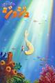 Affiche Puka Puka Juju