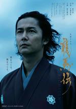 Affiche Ryoma Den