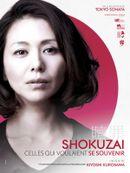 Affiche Shokuzai : Celles qui voulaient se souvenir