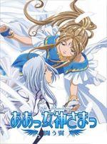 Affiche Ah ! My Goddess : Tatakau Tsubasa