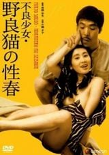 Affiche Delinquent Girl: Alley Cat In Heat