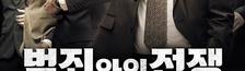 Illustration Défi : 500 films coréens (en cours)
