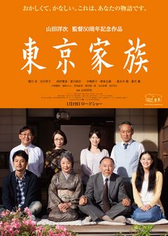 Affiche Tokyo Family