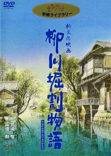 L 39 histoire du canal de yanagawa film 1987 senscritique - L histoire de l architecture ...