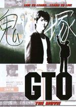 Affiche GTO, le film