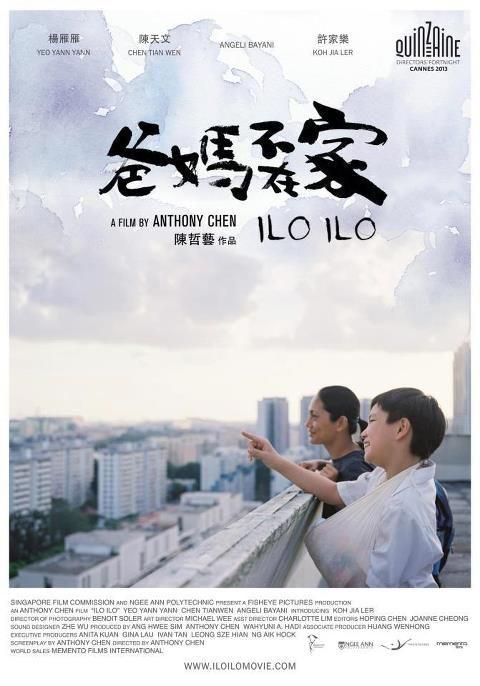 Ilo Ilo - Movie - Review   Asian Retrospects