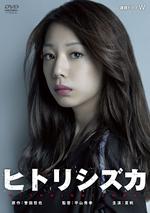 Affiche Hitori Shizuka