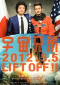 Affiche Space Brothers