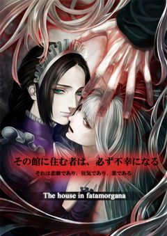 Jaquette The House in Fata Morgana