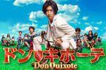 Affiche Don Quixote