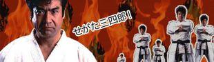Cover Segata Sanshiro présente : Sega, chroniques de la tatane