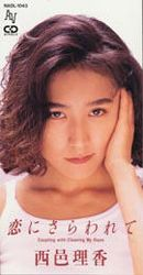 Dans 1 album恋にさらわれて(オリジナル・カラオケ) - Album_de_Rika_Nishimura