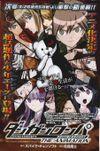 Affiche Danganronpa: Kibou no Gakuen to Zetsubou no Koukousei - The Animation