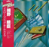 Pochette Yellow Magic Orchestra