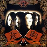 Pochette 梦回唐朝 (A Dream Return to Tang Dynasty)