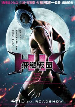Affiche HK : Forbidden Super Hero