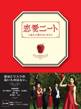 Affiche Renai Neet~Wasureta Koi no Hajimekata~