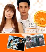Affiche Orange Days