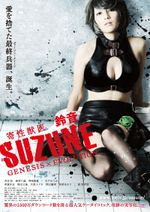 Affiche Suzune: Genesis X Evolution