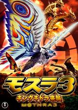 Affiche Rebirth of Mothra 3
