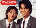 Affiche Itazura na Kiss