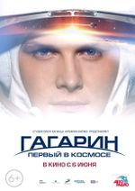 Affiche Gagarin : First in Space