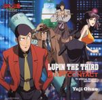 Pochette 「ルパン三世 EPISODE:0 ファーストコンタクト」オリジナル・サウンドトラック (OST)