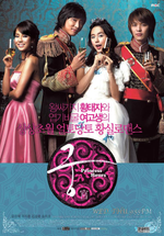 Affiche Princess Hours