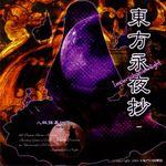 Pochette Touhou Eternal Night Vignette ~ Imperishable Night (OST)