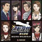 Pochette Phoenix Wright: Ace Attorney Original Soundtrack (OST)